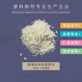 山梨醇成核透明剂,PP增透剂,透明成核剂