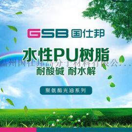 厂家直销国仕邦PET膜热转印水性油墨PU树脂