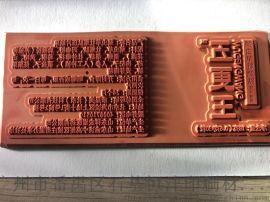 广州供应制作优质精细文字图案硅胶烫金版