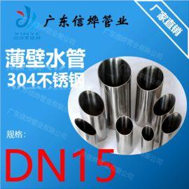 广西信烨薄壁不锈钢水管厂家卡压不锈钢管件