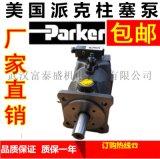進口柱塞泵F11-010-HU-CV-K-000-000-0
