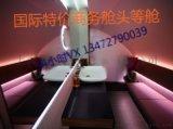 澳大利亚特价机票悉尼往返中国商务舱头等舱上海代理