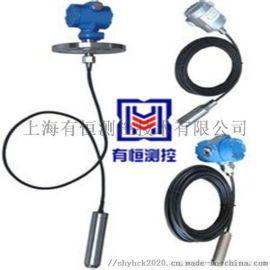 上海有恒UHTR-802F防腐型投入式液位计