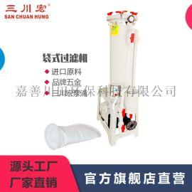 三川宏袋滤式电镀过滤机CD1-4系列