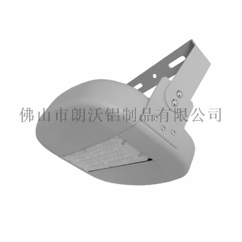 30-50w隧道灯外壳    灯具铝外壳