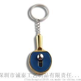 广东钥匙扣定制五金锁匙扣乒乓球钥匙链