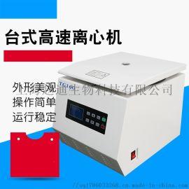 TG16G上海实验室用台式高速离心机