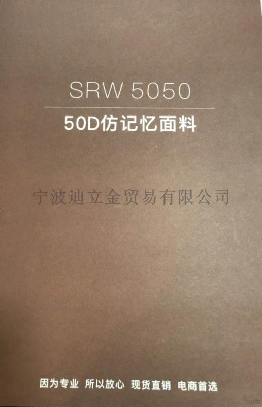 50D仿记忆羽绒服面料 夹克面料 多色现货供应