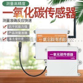 CO一氧化碳传感器变送器