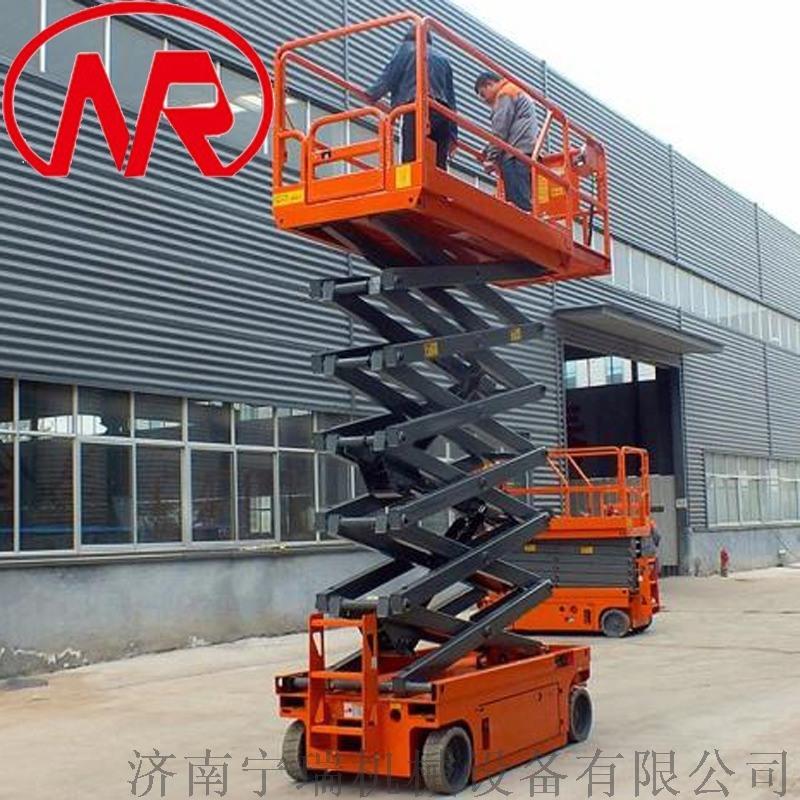 热**自行剪叉式电动液压平台 全自行式高空作业车