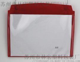 苏州林宏专业生产A4磁铁标签袋A5背胶标签袋文件袋