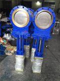 氣動漿閘閥 漿料閥 Z673X-10C