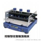 鄭州控制型往復振盪搖牀AHS 260廠家直銷