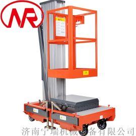 电动单柱铝合金升降机 铝合金升降平台 轻巧升降机