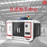 數控VMC855立式加工中心臺灣電腦鑼數控銑牀