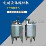 应供液体搅拌罐 电加热液体搅拌桶 多功能搅拌罐