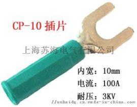 CP系列插片(叉子)
