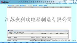 广西龙邦靖西高速公路项目电力监控系统