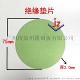 水绿色圆矩形绝缘片 高温隔热绝缘垫片