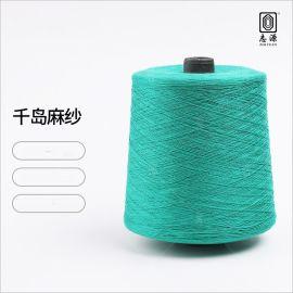 志源纺织 新品上市48支千岛麻纱 细柔嫩滑优雅自然光泽现货供应