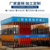 一級電箱防護棚 示標語二級電箱防護棚高度