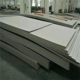 316L不锈钢板厂家报价 北海310S耐高温钢板