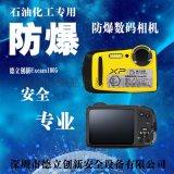 本安型防爆數碼相機Excam1805