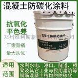混凝土防碳化涂料 防水防腐抗紫外线平色差