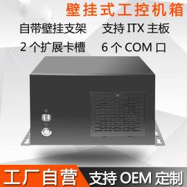 壁挂式机箱迷你ITX工控CNC工业电脑机箱