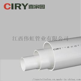 喜家园塑料PVC排水管排污自来水抗压下水管