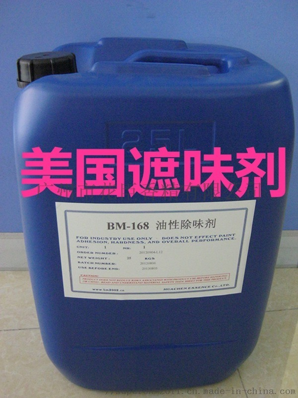 涂料除臭剂、油墨除味剂、涂料遮味剂、油墨除臭剂