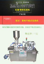果冻面膜铝塑泡罩包装机/免洗面膜单个铝塑泡罩包装机