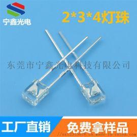 234方形白光灯珠高品质234直插白光led灯珠