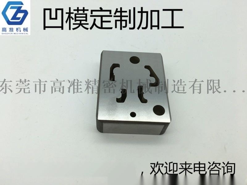 精密五金衝壓模具配件凹模定製加工