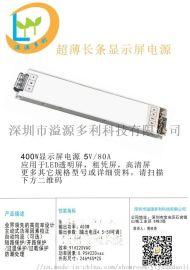 厂家直销超薄LED显示屏电源, 透明屏电源,5V80A400W