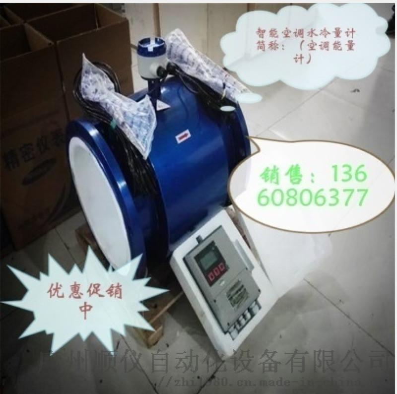 广东陕西中央空调冷量计超声波流量计