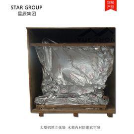 定做各种尺寸大型托盘保护罩 纯铝保护膜 真空保存袋