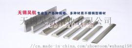 不锈钢冷拉异型钢材 316异型钢丝304非标异形钢材定做