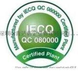 成都、貴州QC080000認證諮詢,地方性政策諮詢