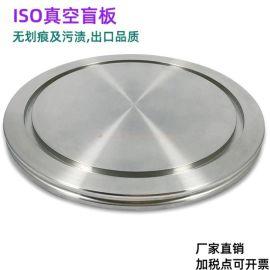 304不锈钢ISO真空盲板法兰