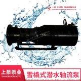广东应急抢险泵/500QZB-90KW厂家报价