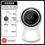 智能wifi摄像头家用360度夜视高清无线远程监控