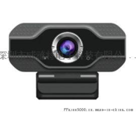 威雅特S110款电脑网络直播USB高清攝像頭模组