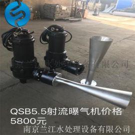 QSB2.2潜水射流曝气机