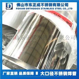 福建光面不鏽鋼大管,304不鏽鋼大管