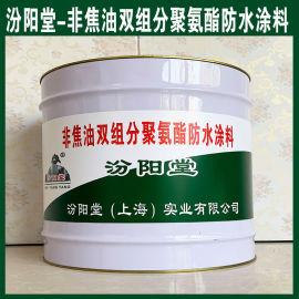 非焦油双组分聚氨酯防水涂料、良好的防水性