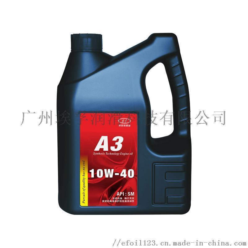 埃孚A3合成技术SM/CF级别汽机油