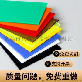 透明亚克力板pmma有机玻璃板ps板pc板彩色塑胶板乳白色透光板切割