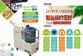 过氧化氢杀菌消毒机,过氧化氢消毒灭菌器
