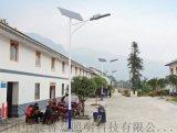 廠家直銷 太陽能路燈戶外防水照明路燈具可定製